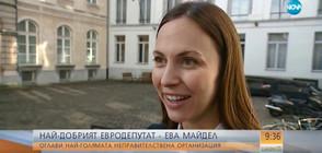 Ева Майдел - най-добрият евродепутат
