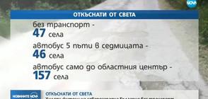 ОТКЪСНАТИ ОТ СВЕТА: Хиляди без транспорт в Северозападна България