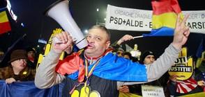 НА ЖИВО: Протест в защита на правосъдието в Букурещ (ВИДЕО)