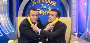 """""""Господари на ефира"""" в гореща среща с доктор Енчев"""