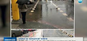 """Срокът за ремонта на """"Дондуков"""" изтече"""