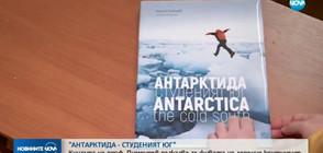 АНТАРКТИДА: Книга разказва за живота и тайните на ледения континент (ВИДЕО)