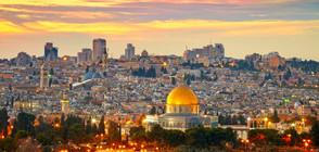 Турция призова света да признае Източен Йерусалим за палестинска столица