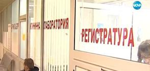 Общинските болници започват дебат за проблемите в здравеопазването