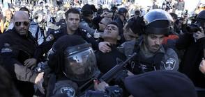 ДЕН НА ГНЯВ: Протести и сблъсъци по улиците на Йерусалим