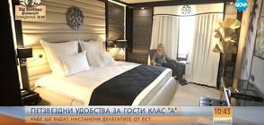 ПЕТЗВЕЗДЕН ЛУКС: Къде ще бъдат настанени делегатите от ЕС в София? (ВИДЕО)