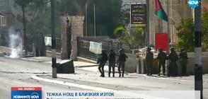 ТЕЖКА НОЩ В БЛИЗКИЯ ИЗТОК: Ракетни удари и сблъсъци при протестите (ВИДЕО)