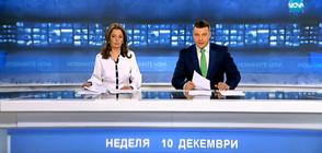 Новините на NOVA (10.12.2017 - централна)