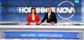 Новините на NOVA (11.12.2017 - централна)