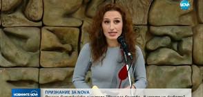 """Деница Суруджийска с награда """"Даниела Сеизова - в името на живота"""""""