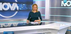 Спортни новини (11.12.2017 - късна)