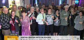 ЗЛАТНА СВАТБА: 85 двойки от Казанлък отпразнуваха 50 години съвместен живот