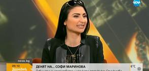 """""""Денят на…"""": Софи Маринова празнува рожден ден с NOVA"""