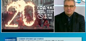 """Задава се 22-рото издание на """"София филм фест"""" (ВИДЕО)"""