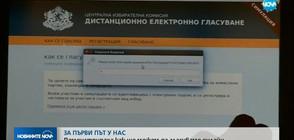 ЗА ПЪРВИ ПЪТ У НАС: Демонстрираха как ще можем да гласуваме онлайн (ВИДЕО)