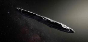 Учени наблюдават мистериозен астероид за извънземен живот (ВИДЕО+СНИМКА)