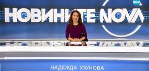 Новините на NOVA (12.12.2017 - късна)