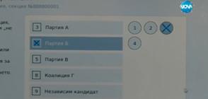ЦИК иска отлагане на електронното гласуване у нас