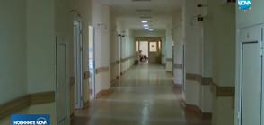 Болницата във Враца може да затвори преди Коледа