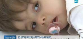 ЗОВ ЗА ПОМОЩ: Дете на 1 г. с тумор в мозъка се нуждае от средства