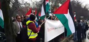 Палестинци на протест пред посолството на САЩ у нас (ВИДЕО)