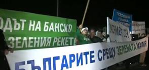"""СЪДБАТА НА ПИРИН: Протести """"за"""" и """"против"""" втори лифт в Банско (ВИДЕО+СНИМКИ)"""