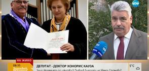 Академията по изкуства в Пловдив благодари с титла на депутат