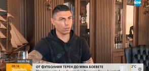 Българският Роналдо – от футболния терен до ММА боевете (ВИДЕО)