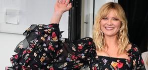 Актрисата Кирстен Дънст очаква първото си дете (СНИМКИ)