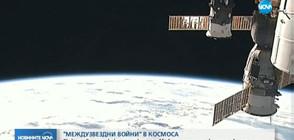 """Астронавтите от МКС ще гледат """"Междузвездни войни"""" (ВИДЕО)"""