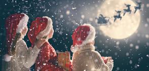 Полезни ли са за децата разказите за Дядо Коледа?