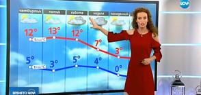 Прогноза за времето (14.12.2017 - обедна)
