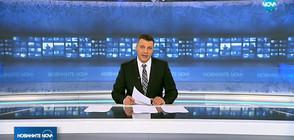 Новините на NOVA (14.12.2017 - следобедна)