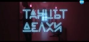"""""""Танцът Делхи"""" - най-новата постановка на Народния театър"""