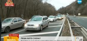 Може ли да се сложи край на задръстванията по пътя Перник - София?
