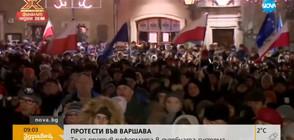 Поляците на протест срещу съдебна реформа (ВИДЕО)