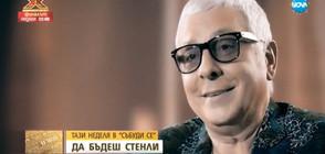"""В АВАНС: Стенли и Веселин Плачков в """"Събуди се"""" през уикенда"""