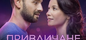 """Новият български филм """"Привличане"""" по кината от 23 февруари"""