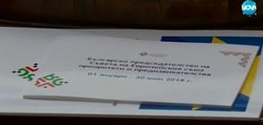 Ресорният министър и депутатите обсъдиха приоритетите на европредседателството