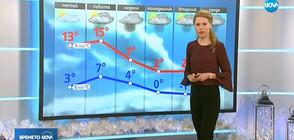 Прогноза за времето (15.12.2017 - обедна)