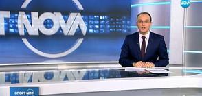 Спортни новини (15.12.2017 - централна)