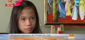 Българско семейство отглежда изоставено в джунглата момиченце