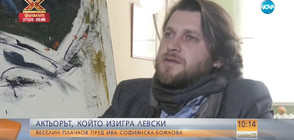 Веселин Плачков – актьорът, който изигра Васил Левски
