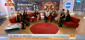 Какви изненади подготвят финалистите за големия финал на X Factor?