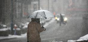 Идват студ, дъжд и сняг