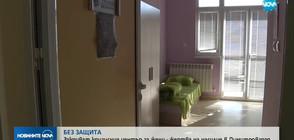 Закриват кризисния център за жени в Димитровград