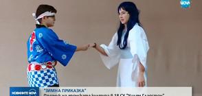 """""""ЗИМНА ПРИКАЗКА"""": Празник на японската култура в 18 СУ в София"""