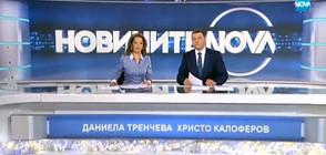 Новините на NOVA (17.12.2017 - обедна)