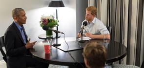 Принц Хари интервюира Обама (ВИДЕО+СНИМКА)