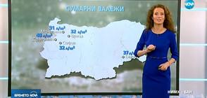 Прогноза за времето (17.12.2017 - централна)